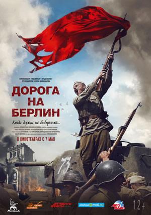 """Постер фильма """"Дорога на берлин"""""""