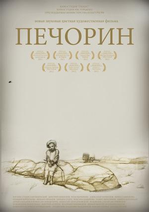 Постер кинофильма